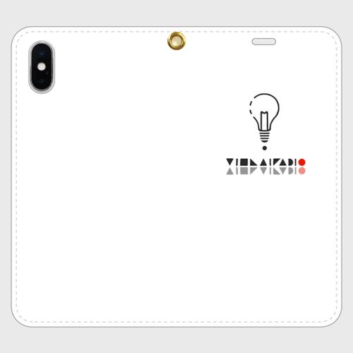 【X,8,7】ロゴ(文字入り)iPhoneケース手帳型白