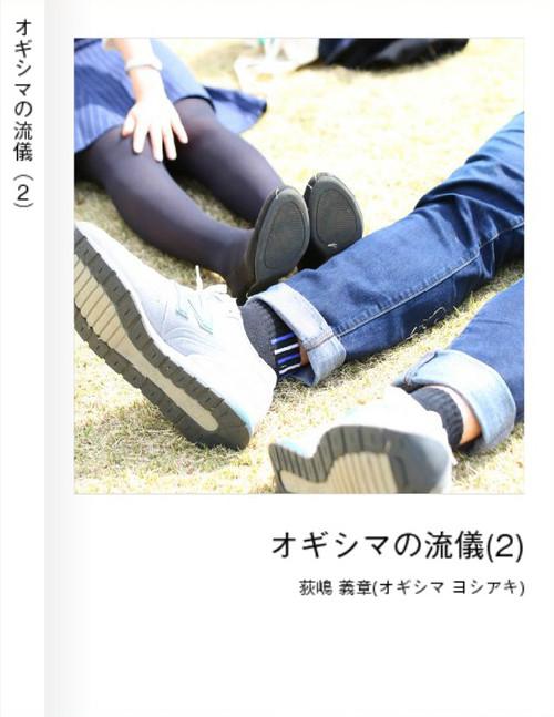 フォトブック「オギシマの流儀」2巻