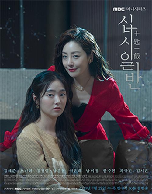 ☆韓国ドラマ☆《十匙一飯 シプシイルバン》Blu-ray版 全8話 送料無料!