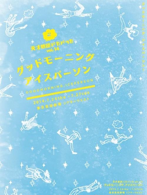 【DVD】 グッドモーニング アイスパーソン