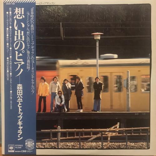 森田公一とトップギャラン / 想い出のピアノ (1977) D.L.i.P.