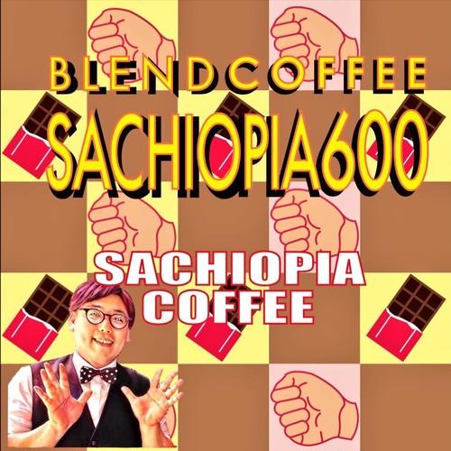【NEW】SACHIOPIA600ブレンド200g(11月分)