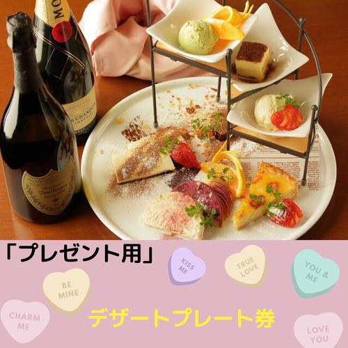 デザートプレート【プレゼント用】