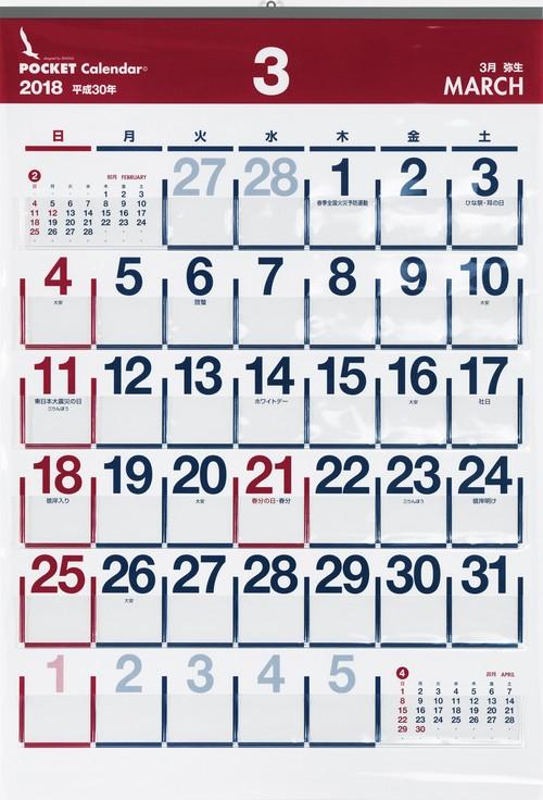 ビニールポケットカレンダー2018年版