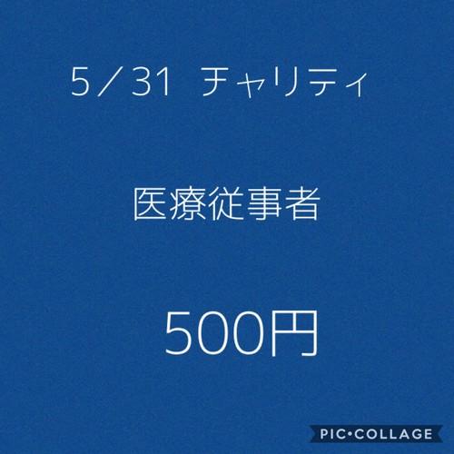 【500円】チャリティに賛同、医療従事者の方へ