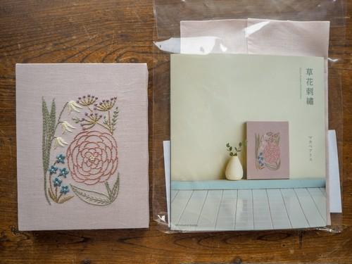 「草花刺繡」とリトルガーデン(表紙のパネル作品)の材料セット