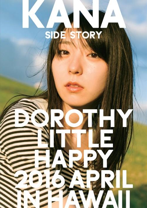 写真集『DOROTHY LITTLE HAPPY 2016 APRIL IN HAWAII KANA SIDE STORY』
