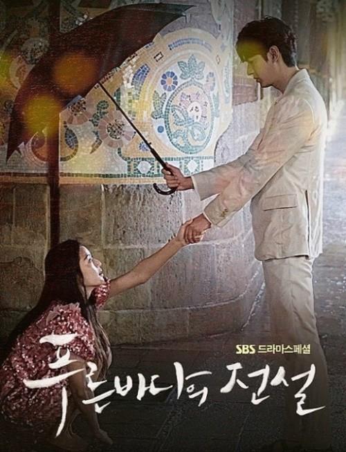 ☆韓国ドラマ☆《青い海の伝説》Blu-ray版 全20話 送料無料!