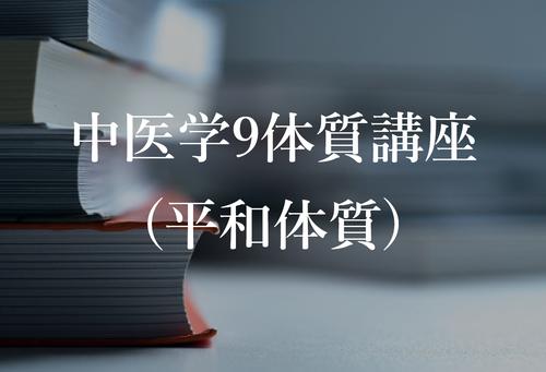 中医学9体質指導士講座(平和体質)