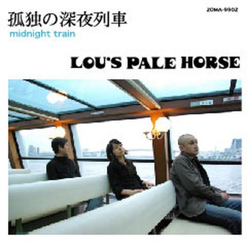 LOU'S PALE HORSE『孤独の深夜列車』