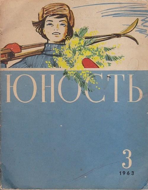 文芸誌「若人(юность)」1963年3月号 ソヴィエト作家同盟