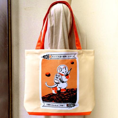 全面プリントトートバッグ - なんと三角 火星探検