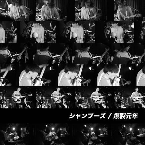 シャンプーズ / 爆裂元年