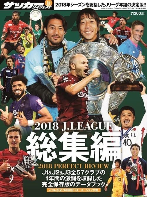 2018Jリーグ総集編