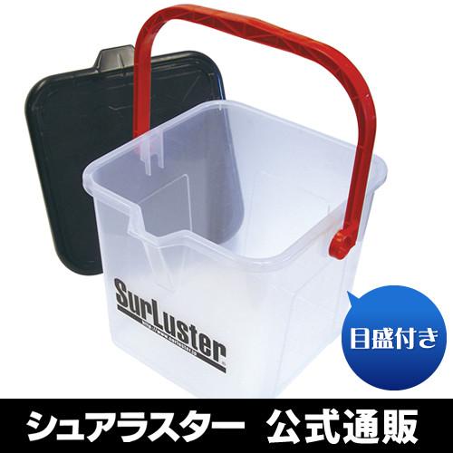 シュアラスターオリジナル洗車バケツ(G-01)