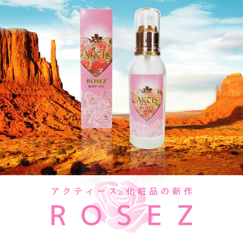 ROSEZ -ローズィズ- ボディオイル