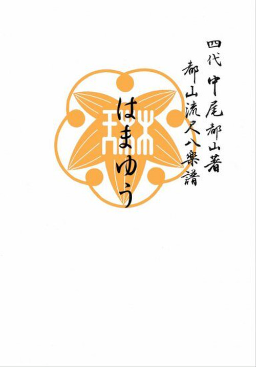 T32i099 HAMAYU(Shakuhachi/K. Taizan /shakuhachi/tablature score)