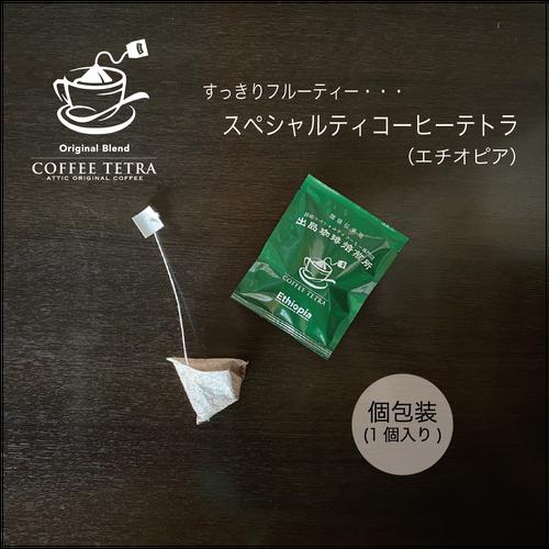 スペシャルティコーヒーテトラ(エチオピア)個包装
