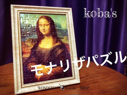 モナリザパズル 待望のkoba'sシリーズマジック再販!