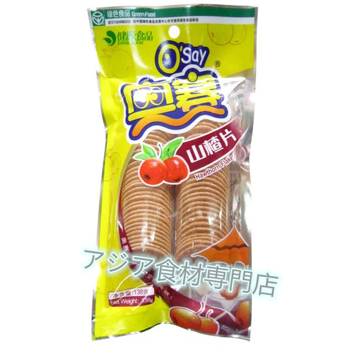 【常温便】奥赛山楂片(サンザシのお菓子)