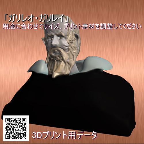 「ガリレオ・ガリレイ」3Dプリント用データ