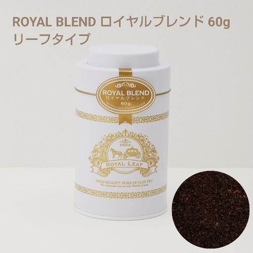 【究極のブレンドティー】毎日飲みたくなる紅茶*ロイヤル・ブレンド  60g入缶【100%無添加】・