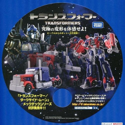 (5)トランスフォーマー