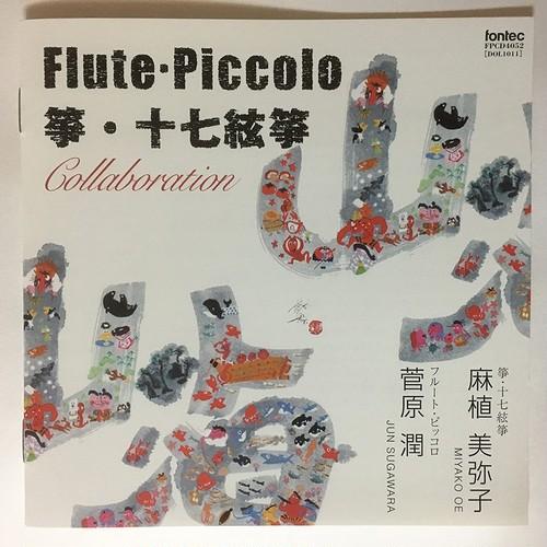 FPCD4052 Flute・Piccolo Collaboration(Flute/Piccolo /J. SUGAWARA M. OE /CD)