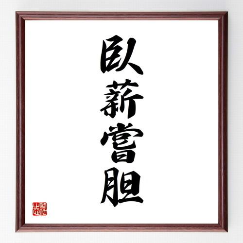 四字熟語書道色紙『臥薪嘗胆』額付き/受注後直筆(千言堂)Z1318