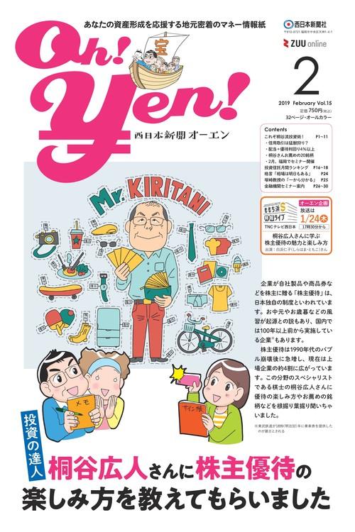 西日本新聞オーエン vol.15 2019年02月号