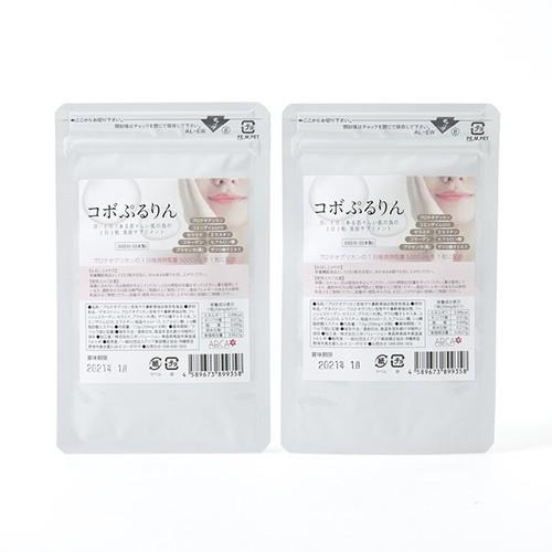 【送料無料】コボぷるりん(30粒入り)2袋(2か月分)