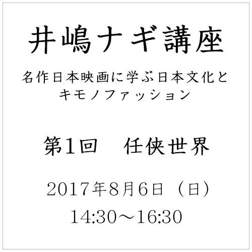 第1回「名作映画に学ぶ日本文化とキモノファッション」