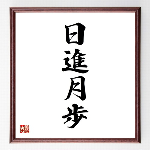 四字熟語書道色紙『日進月歩』額付き/受注後直筆(千言堂)Z2508