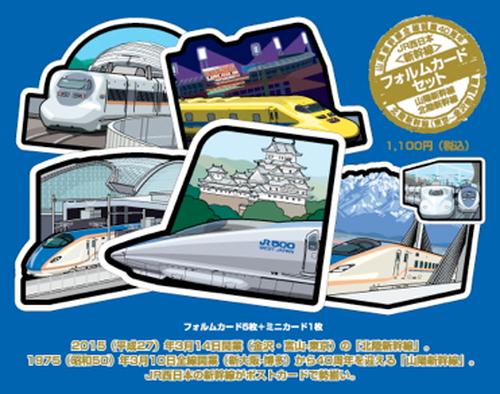 北陸新幹線開業JR西日本新幹線ポストカード