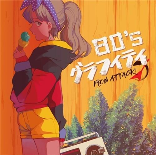 80's グラフィティ/IRON ATTACK!(MIA056)