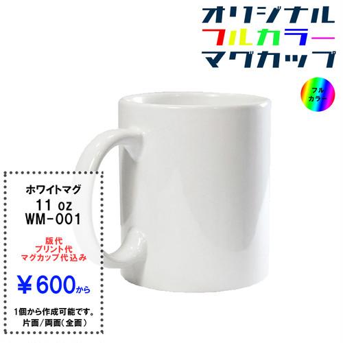 【フルカラー】ホワイトマグカップ/WM-001 11oz
