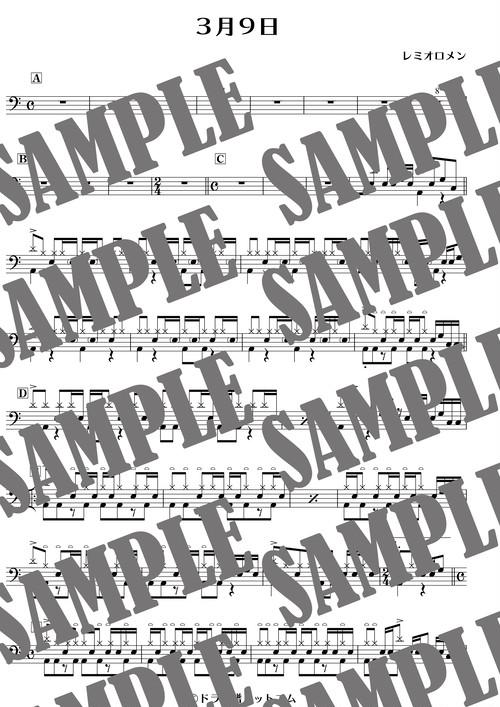 3月9日/レミオロメン(ドラム譜)