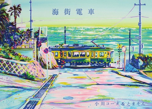 海街電車(2nd Album)