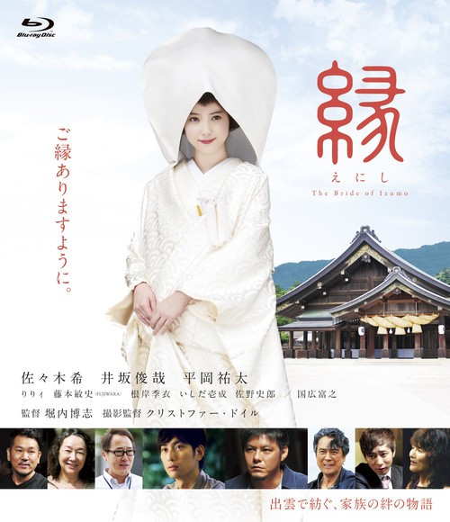 映画「縁(えにし)」Blu-ray