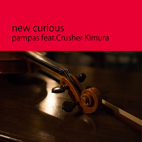 new curious【pampas feat.Crusher Kimura 】