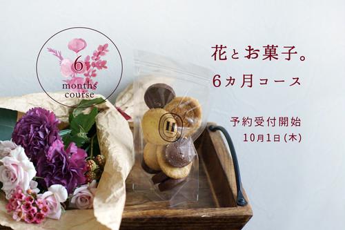 花とお菓子。【6ヶ月コース】