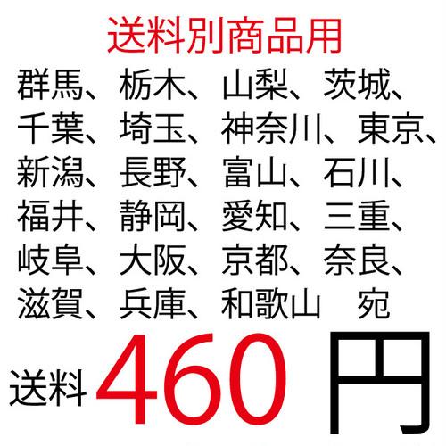 送料別商品用 送料 460円