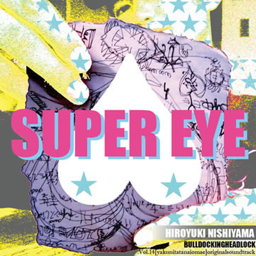 CD『SUPER EYE』西山宏幸