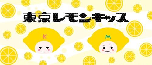 東京レモンキッスのタオル / レモンちゃん