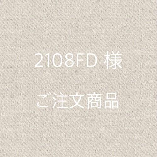 [ 2108FD 様 ] ご注文の商品となります。