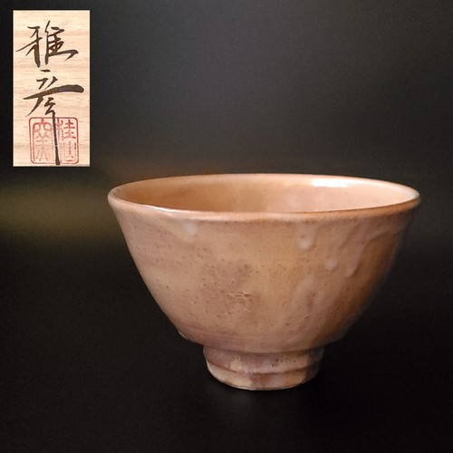 茶道具 萩焼 井戸形 茶碗 大谷雅彦 共箱 陶芸 濃茶 茶会 茶事