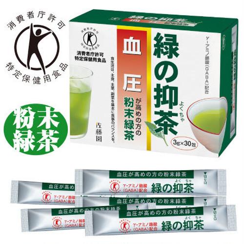 佐藤園 トクホ(特定保健用食品)血圧のお茶「緑の抑茶」 1箱(3g×30包)約30日分 :2018-9800110000