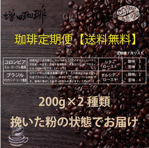 自家焙煎スペシャルティコーヒー季節のセット200g×2種類(挽いた粉の状態でお届け)【送料無料】