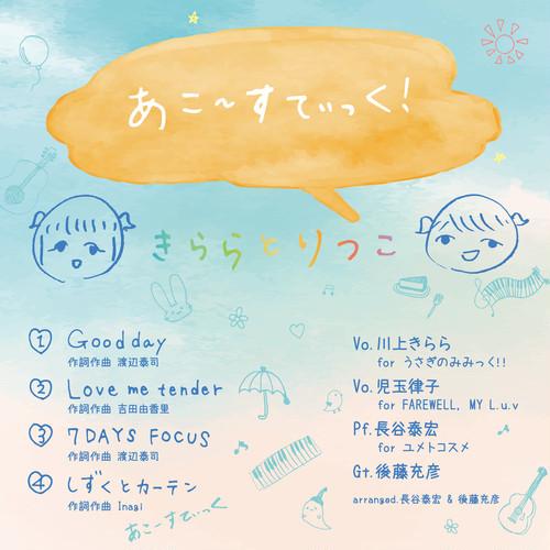きららとりつこ「あこ~すてぃっく!」(MiniAlbum) 数量限定