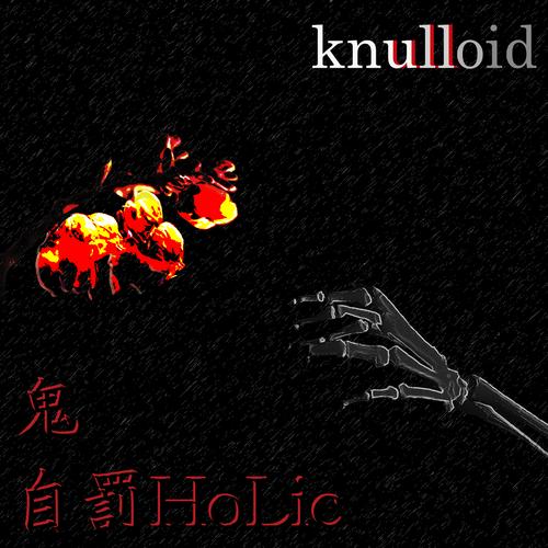 鬼(Oni) / 自罰Holic(Jibatsu Holic)